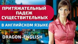 Притяжательный падеж существительных. Как обозначить владельца в английском языке?