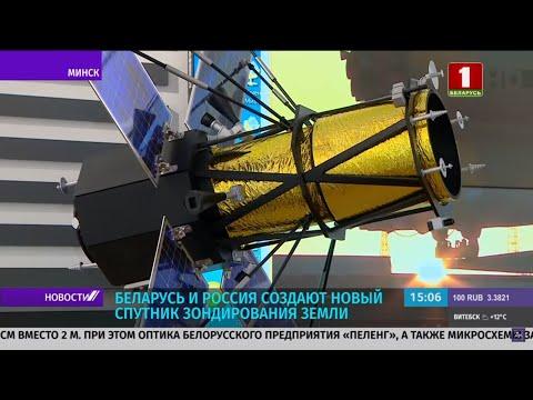 Беларусь и Россия создают новый спутник зондирования Земли