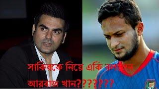 ইনস্ট্রাগ্রামে সাকিবকে নিয়ে আরবাজ খান একি বললেন??Sakib All Hasan VS Arbas Khan Latest News