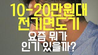 2021 남자들이 추천하는 10만원대/20만원대 인기 …