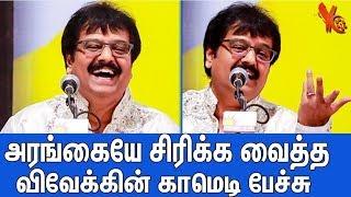 அரங்கையே சிரிக்க வைத்த விவேக்கின் காமெடி பேச்சு : Actor Vivek Best Comedy Speech Ever | Latest