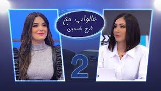 نوميديا لزول تواجه كل ما يقال عنها وترد بقوة على منتقديها: عالواب مع فرح ياسمين 2 . Numidia lezoul