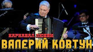 Валерий Ковтун - Карнавал любви (альбом1996)