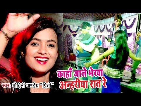 "#विवाह गारी VIDEO SONG 2018 - Kaha Jale Bherawa Anhariya - Mohini Pandey ""Priti"" - Bhojpuri Songs"