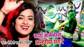 "#विवाह गारी VIDEO SONG 2018 Kaha Jale Bherawa Anhariya Mohini Pandey ""Priti"" Bhojpuri Songs"