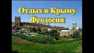 Феодосия отдых(Феодосия отдых, жильё и много полезной информации для туристов представлено на нашем сайте: http://feodosia-leto.com..., 2016-01-11T12:11:47.000Z)