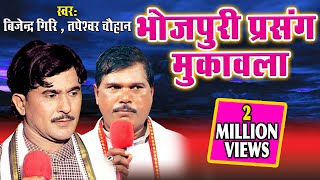 Download Bhojpuri Prasang Muqabla Bijendra Giri Tapeswer Chauhan MP3 song and Music Video