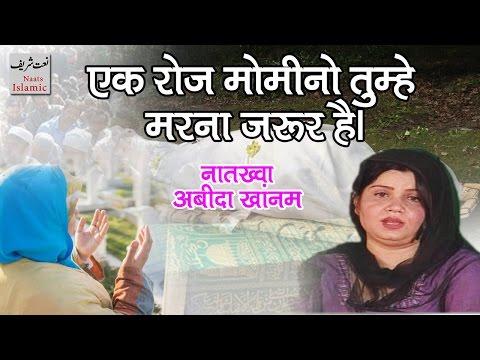 Emotional Naat ((Hamd)) - Abida Khanam _#Ek Roz Momino Tumhe Marna Zarur Hain Original