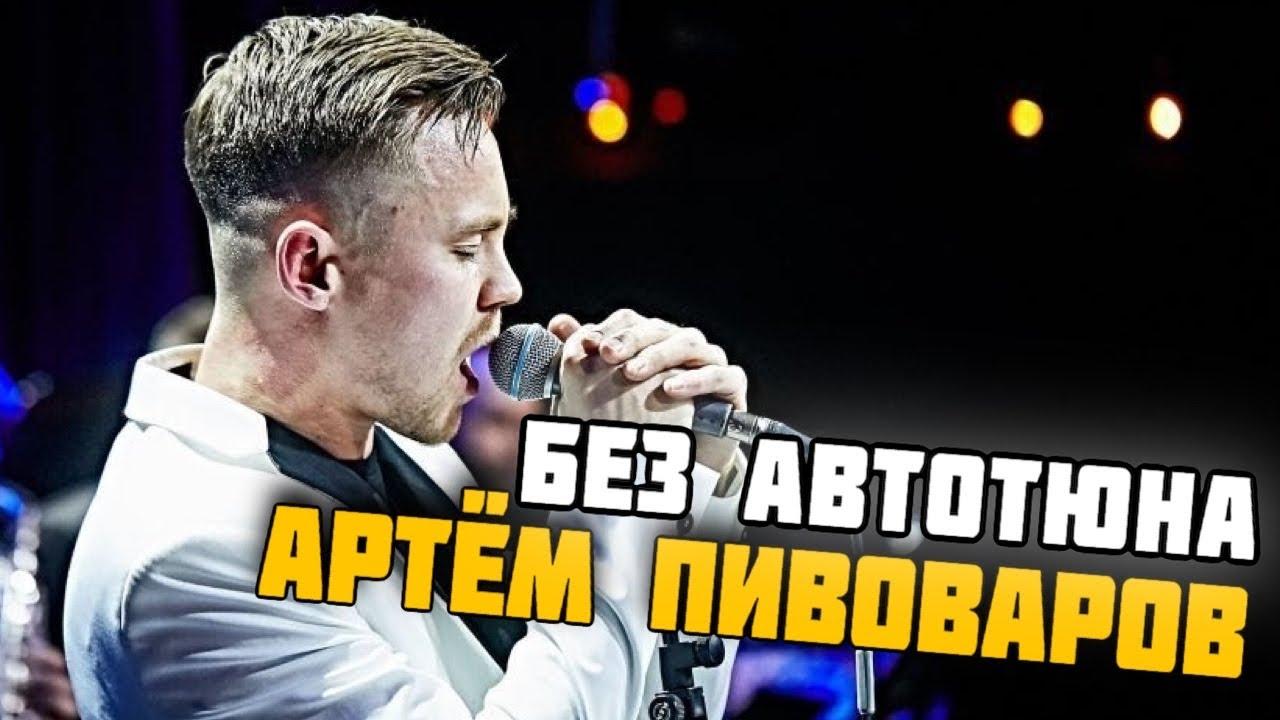 Голос с микрофона Артема Пивоварова - Дом и Дежавю (Голый голос Live)