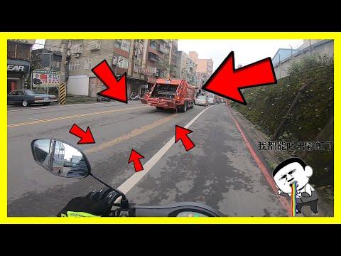 【衝擊影像】 垃圾車竟然在路上.....