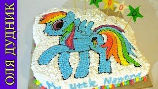 Торт Пони РАДУГА ДЭШ Кремовый торт для девочки My Little Pony cake