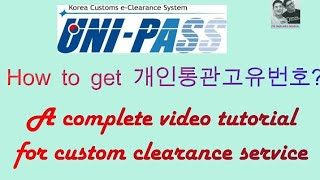 How to get registered of 개인통관고…