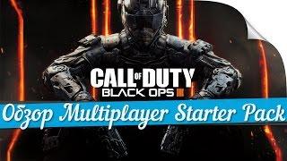 ► Обзор Call of Duty Black Ops III Multiplayer Starter Pack