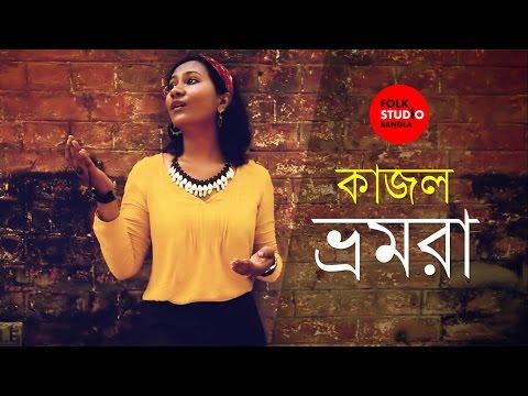 O Ki O Bondhu Kajol Bhromora Re ft. The Miliputs | Bangla New Song | Folk Studio Bangla 2018