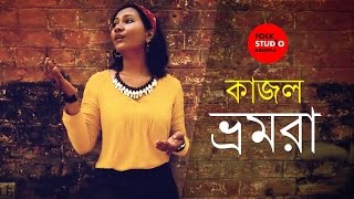 Download O Ki O Bondhu Kajol Bhromora Re ft. The Miliputs | Bangla New Song | Folk Studio Bangla 2018 MP3 song and Music Video