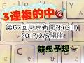 【競馬予想】第67回東京新聞杯(G3)2017/2/5
