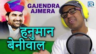 गजेंद्र अजमेरा का जोरदार हिट DJ सोंग - HANUMAN BENIWAL NEW SONG | Full Video | Rajasthani Song 2018