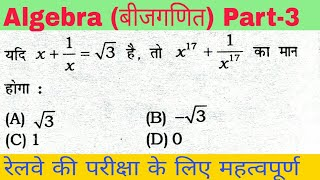 Algebra (बीजगणित) part 3 | mathematics for rrb group d , alp loco pilot and rpf exam
