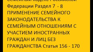 Семейный кодекс РФ Раздел 7 8 Статья 156 - 170(, 2015-11-29T08:12:14.000Z)