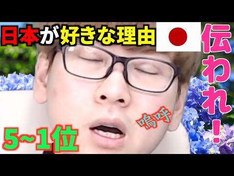 【予想外】韓国人として日本が好きな理由 5~1位! - Why I Love Japan