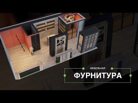 ARISTO на выставке «Мебель 2019» - стенд «Фурнитура»