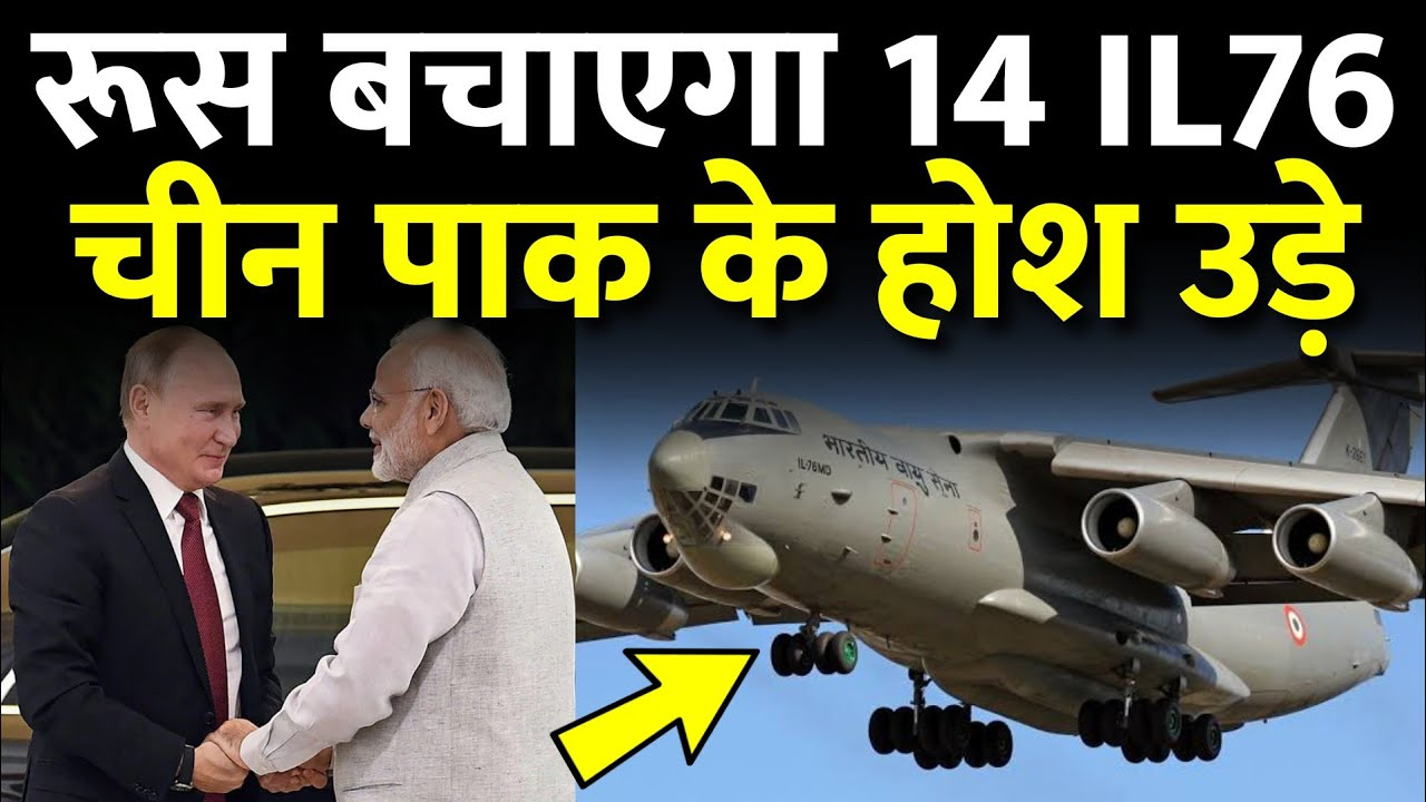 Russia Once Again Came to Save India | रूस ने भारत की समस्या दूर की