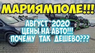 Мариямполе АВГУСТ 2020 ЦЕНЫ НА АВТО!!! Почему так Дешево???