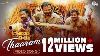 Shikkari Shambhu | Thaaram Song Ft Sreejith Edavana, Deepak | Kunchacko Boban | Official