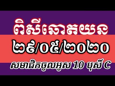 VN 24h តំរុយឆ្នោតយួន(29/05/2020)Vina24h Today,Vietnamese Lottery Vietnam Lottery VIP