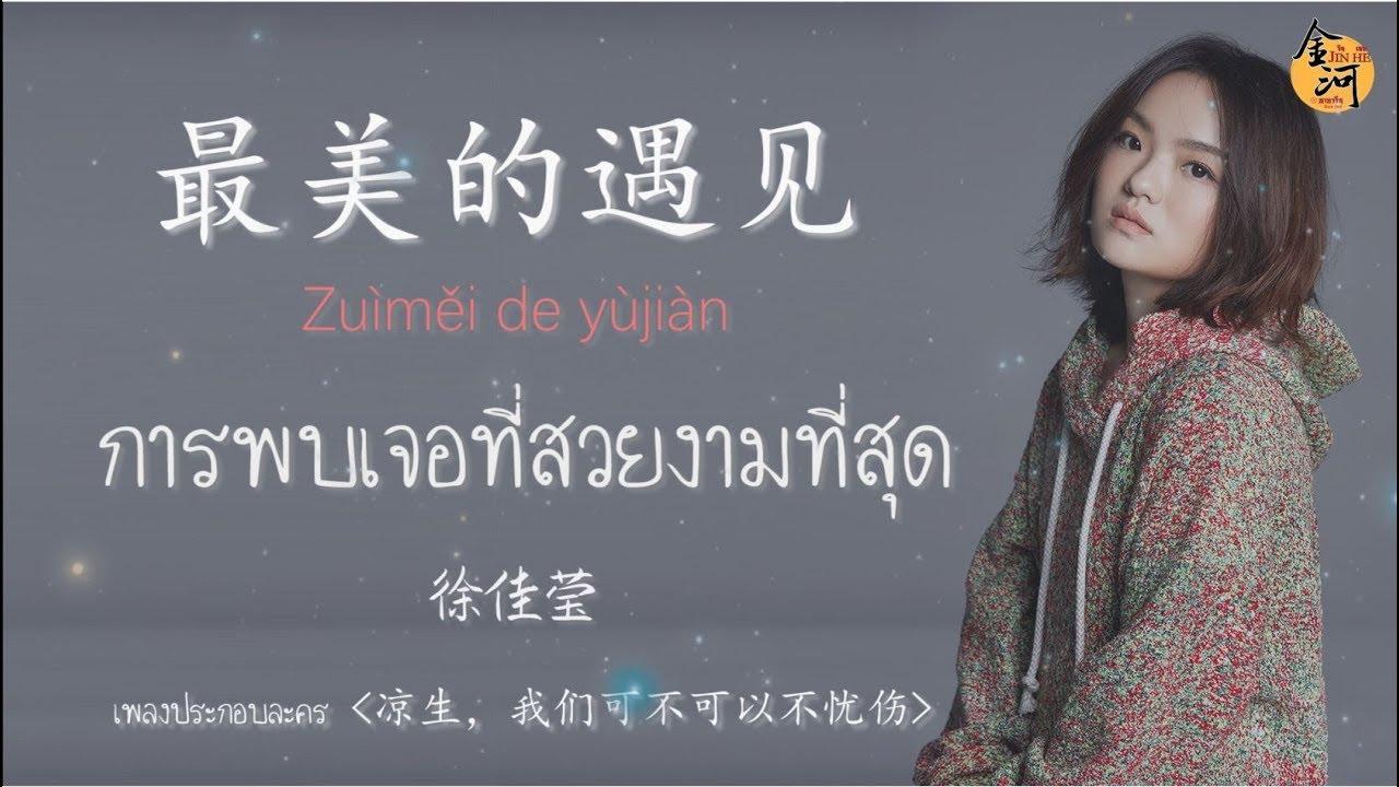 จินเหอพาฟังเพลงจีน HSK 4 【最美的遇见】 พินอิน+แปลไทย