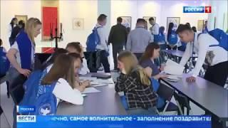 Россия 1. Вести. Волонтеры Победы в Современном музее каллиграфии