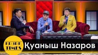 Назаров Куаныш -  Қызық TIMES
