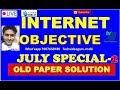 O Level Internet & Web Design Objective | internet लैंग्वेज के ऑब्जेक्टिव Part 2 MAtching or Blank