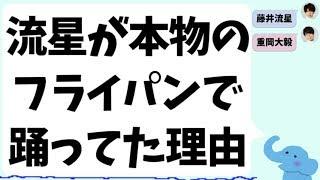 藤井流星くんが『ジャニーズWEST LIVE TOUR 2018 WESTival』の最終日、...