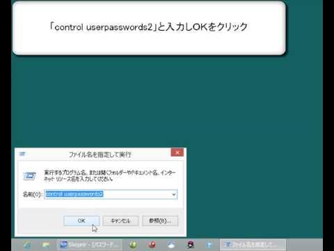 7パスワード入力を省略する / Windows8高速化解説