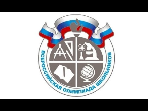 ВсОШ. Разбор заданий по праву. к.ю.н А.Ю. Мигачева