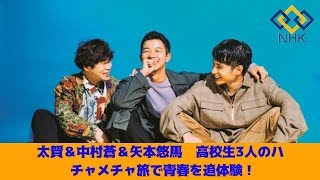 太賀&中村蒼&矢本悠馬 高校生3人のハチャメチャ旅で青春を追体験!