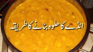 Egg Halwa Recipe In Urdu انڈے کا حلوہ How To Cook Egg Halwa Recipe of Egg Halwa In Urdu | Sweets