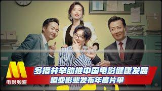 多措并举助推中国电影健康发展 恒业影业发布年度片单【中国电影报道 | 20200518】