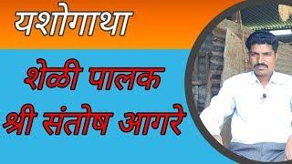 Santosh Aagre goat 🐐 Farming Success Story संतोष आगरे शेळी पालन यशोगाथा