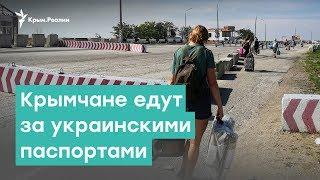 Крымчане едут за украинскими паспортами | Крым за неделю с Александром Янковским