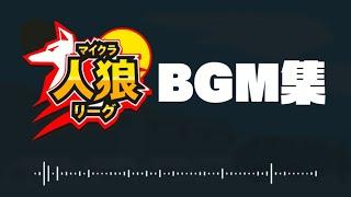 マイクラ人狼リーグ BGM集