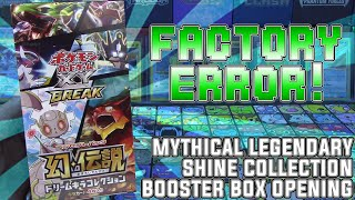 Pokémon Cards - BEST FACTORY ERROR Mythical & Legendary Dream Shine Collection Booster Box Opening!