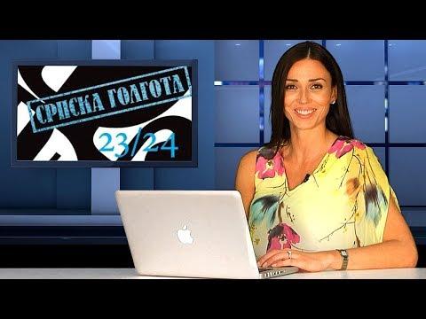 Serbian Toronto Television - Episode 45 - Srpska Televizija Toronto