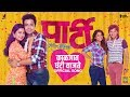 Kaljat Ghanti Vaajte Party Marathi Movie Mp3 & Video Song Download