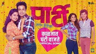 Kaljat Ghanti Vaajte (काळजात घंटी वाजते) | Romantic Song | Amitraj | Party Marathi Movie 2018