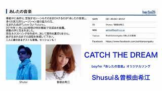 『CATCH THE DREAM』Shusui & 曽根由希江 作詞・作曲:Shusui、曽根由...