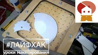 Вакуумная формовка своими руками|макет диорама стендовый моделизм [Макет ГУРУ]