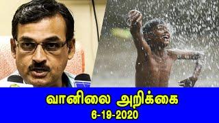 வானிலை அறிக்கை 6-19-2020..! Chennai Rains