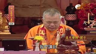 【唯心聖教安心真經26】| WXTV唯心電視台